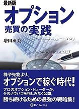 表紙: 最新版 オプション売買の実践 | 増田丞美
