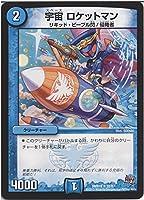 デュエルマスターズ 宇宙 ロケットマン/第3章 禁断のドキンダムX(DMR19)/ シングルカード