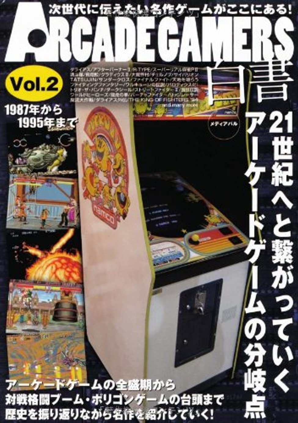 最もクリア大破ARCADE GAMERS(アーケード?ゲーマーズ)白書 Vol.2