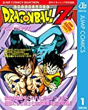 ドラゴンボールZ アニメコミックス 1 (ジャンプコミックスDIGITAL)