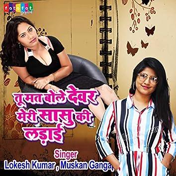 Tu Mat Bole Devar Meri Sasu Ki Ladayi (Hindi)