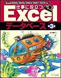 仕事に役立つExcelデータベース 第3版 (徹底活用シリーズ)