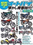 昭和・平成のオートバイと懐かし青春時代
