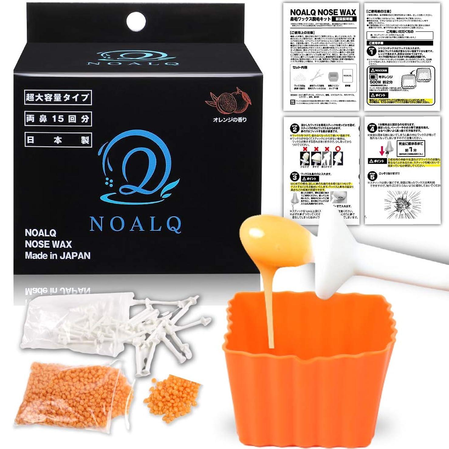 とても登録タワーNOALQ(ノアルク) ブラジリアンワックス 鼻毛 ワックス 超大容量両鼻15回分 ワックス60g スティック30本 日本製 (シアバター ホホバオイル 食品グレードロジンエステル)オレンジフレーバータイプ