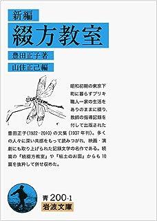 新編 綴方教室 (岩波文庫)