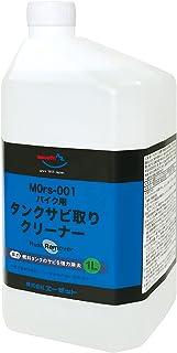 AZ(エーゼット) MOrs-001 バイク用燃料タンククリーナー 中性 1L サビトリ剤 さび取り剤 錆取り液 タンククリーナー CZ901