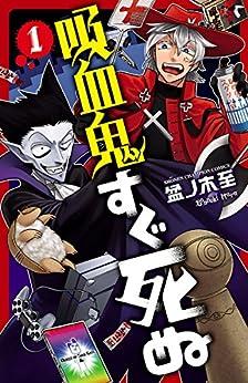 [盆ノ木至]の吸血鬼すぐ死ぬ 1 (少年チャンピオン・コミックス)