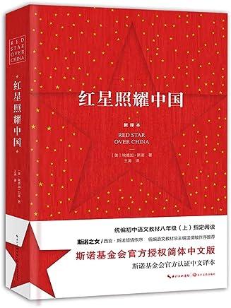 红星照耀中国(教育部八年级(上)语文教科书名著导读指定书目)