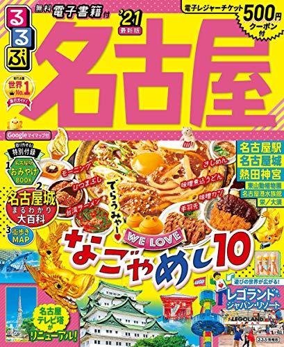 るるぶ名古屋'21 (るるぶ情報版 中部 9)