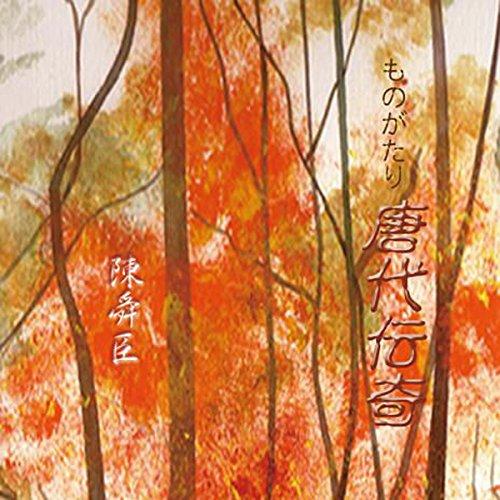 『ものがたり唐代伝奇1』のカバーアート