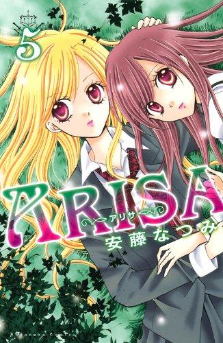 ARISA(5) (講談社コミックスなかよし)