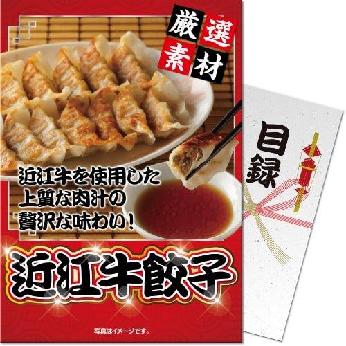 【パネもく! 】近江牛餃子(目録・A4パネル付)