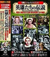 史劇 パーフェクトコレクション 英雄たちの伝説 DVD10枚組 ACC-164