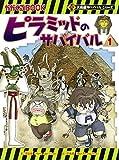 ピラミッドのサバイバル (1) (大長編サバイバルシリーズ)