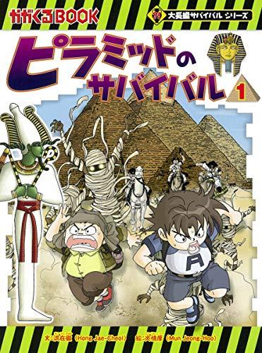 ピラミッドのサバイバル (1) (大長編サバイバルシリーズ)の詳細を見る