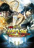 舞台『弱虫ペダル』インターハイ篇 The WINNER[DVD]