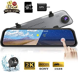 【2020最新版】12インチドライブレコーダー ミラー GPS 2K高解像度 2560x1440前後カメラIMX335暗視機能170度広角IP68防水バックカメラ HD 前170°広角 駐車監視 ループ録画Gセンサー32GB TFカード付き日本語