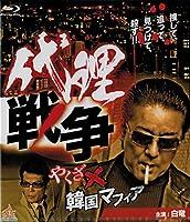 代理戦争 やくざ×韓国マフィア ブルーレイ [Blu-ray]