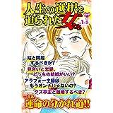 人生の選択を迫られた女たち【合冊版】Vol.1-2 (スキャンダラス・レディース・シリーズ)