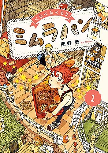 くるくるくるま ミムラパン (1) (ビッグコミックス)
