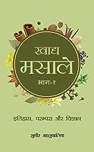 Culinary Herbs Part 1: History, Tradition and Science (Hindi Edition)