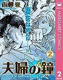 夫婦の鐘(ゴング) 2 (マーガレットコミックスDIGITAL)