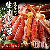 ずわい蟹 ハーフポーション 600g 生食刺身可 ズワイガニ 鮮度抜群 簡易包装