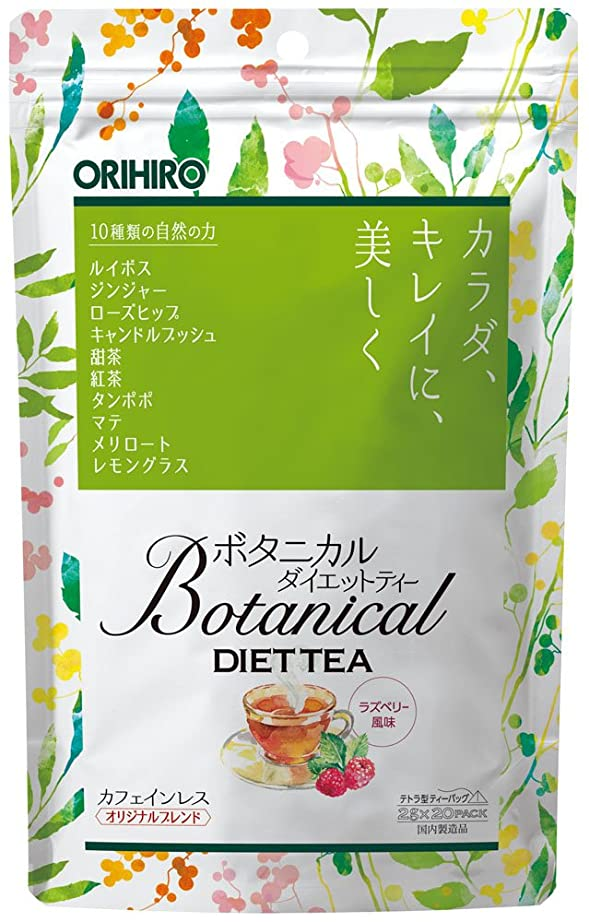 感嘆誘う回想オリヒロ ボタニカルダイエットティー 2.0g×20袋