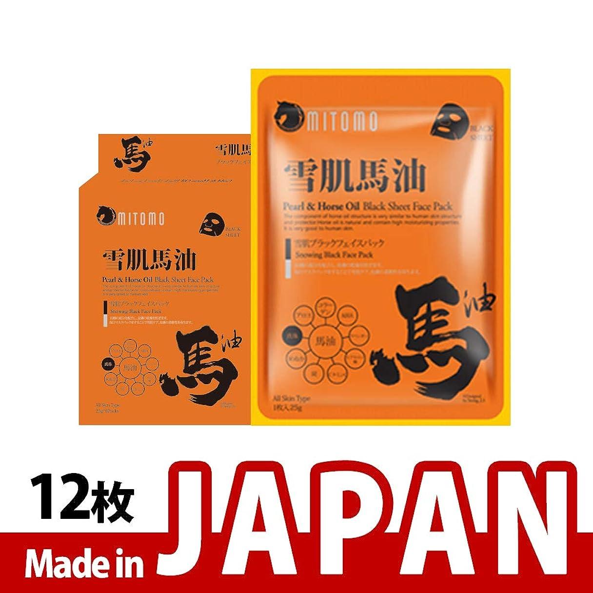 切り刻むメダリストモールMITOMO【MC740-A-1】日本製シートマスク/6枚入り/12枚/美容液/マスクパック/送料無料