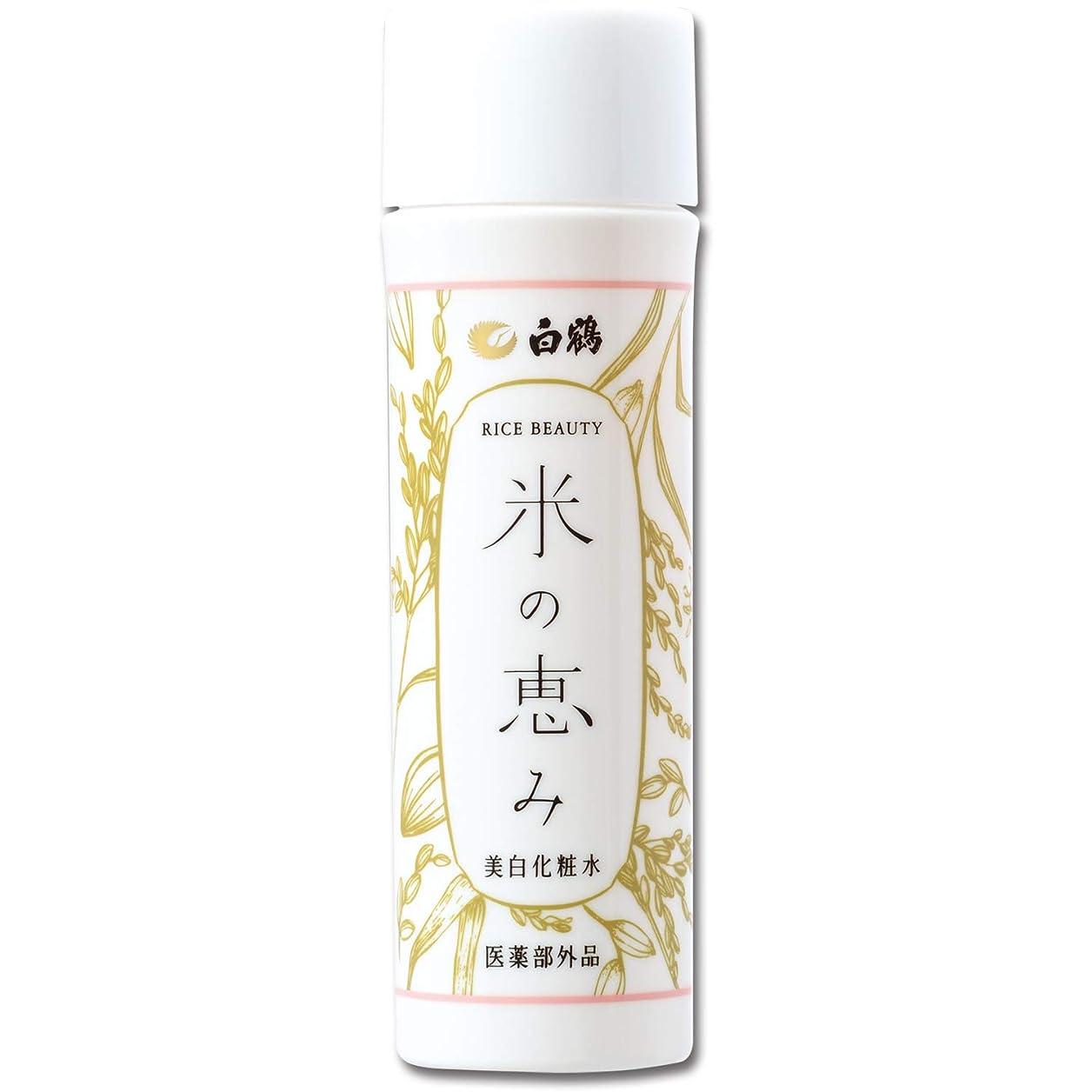 材料スロット百年ライスビューティー 米の恵み 美白化粧水 150ml 医薬部外品