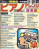 ピアノアレンジ 総集編 J-POPヒットベストセレクション 2006年 8月号月刊歌謡曲臨時増刊 通巻374号 [雑誌]