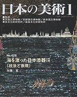 海を渡った日本漆器3(技法と表現) 日本の美術 (No.428)
