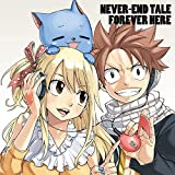 NEVER-END TALE 歌詞