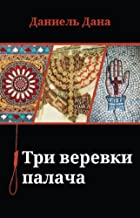 Russian books: Три верёвки палача (Three Ropes For Hanging - Russian Edition)