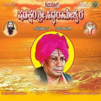 Shivayogi Shadakshari Sri Siddarameshwara Suprabhata-Namavalli