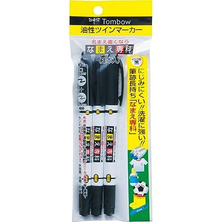 トンボ鉛筆 油性ペン なまえ専科 3本 MCA-310