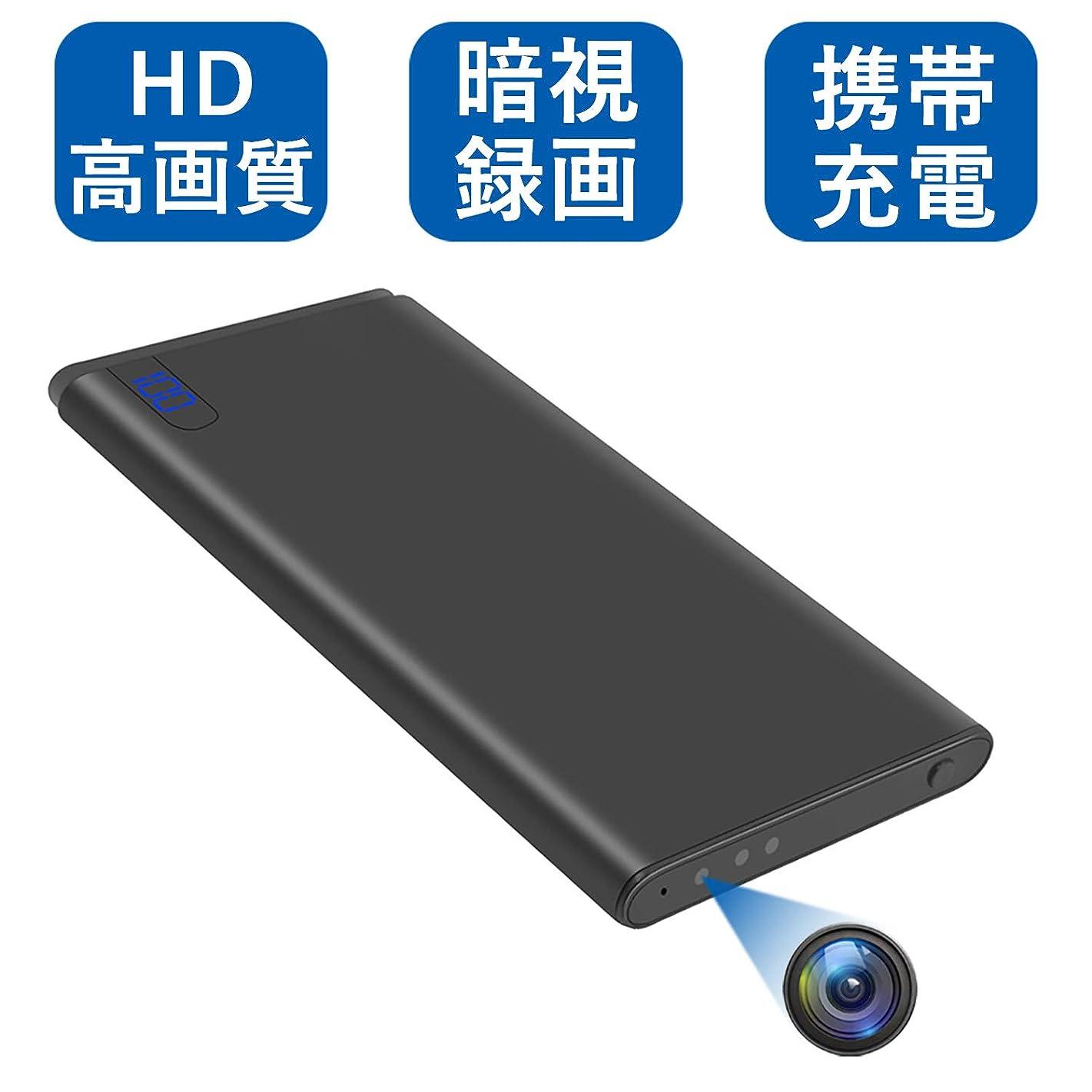 力アナニバースチール小型カメラ 隠しカメラ HD 1080P 高画質?暗視 スパイ監視 カメラ 長時間録画 防犯監視カメラ モバイルバッテリー型カメラ 大容量 軽量 薄型