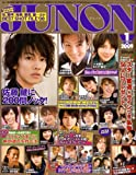JUNON (ジュノン) 2009年 01月号 [雑誌]