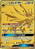 Pokemon Card Sun & Moon Solgaleo GX UR 125/114 SM4+ Japanese Mint