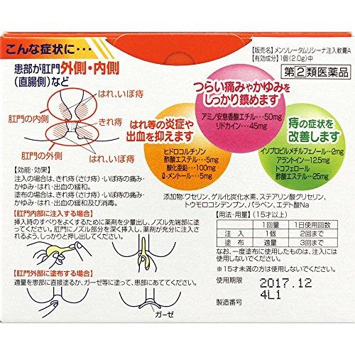 【指定第2類医薬品】メンソレータムリシーナ注入軟膏A8個