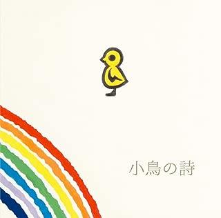 eliya with 放蕩庵 2nd Album「小鳥の詩」