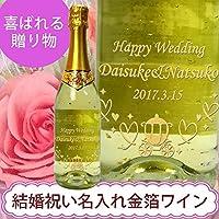結婚祝い名入れ 金箔入りプレミアムスパークリングワイン ギフトラッピング付 馬車