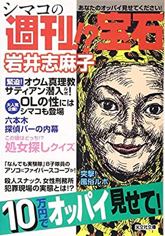 シマコの週刊!?宝石 (光文社文庫)