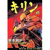 キリン(3) (ヤングキングコミックス)