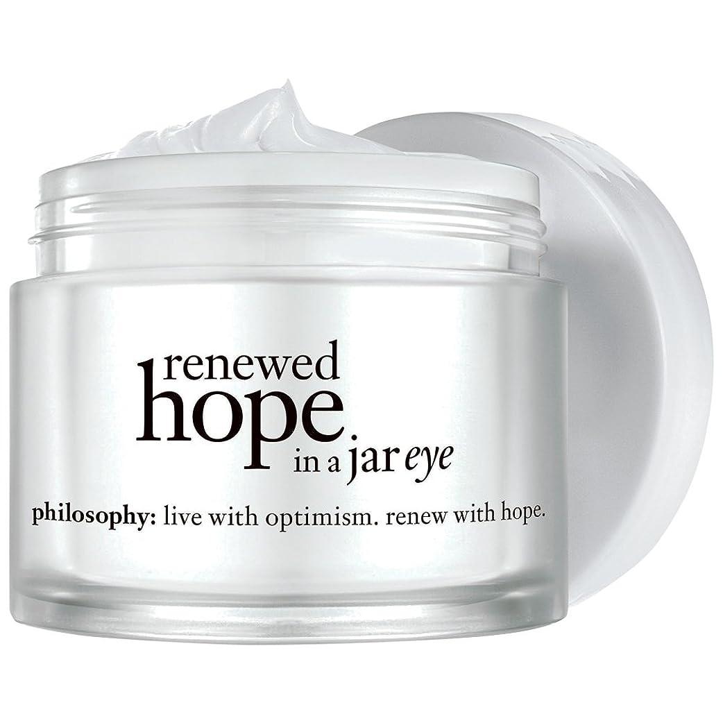 エゴマニアホーンビルダー哲学リニューアル目の希望15ミリリットル (Philosophy) - Philosophy Renewed Eye Hope 15ml [並行輸入品]