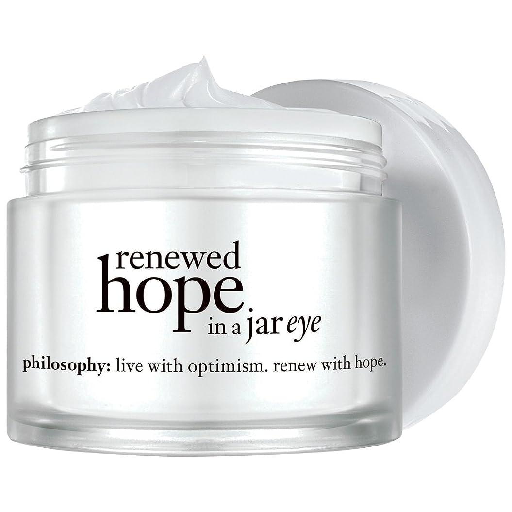波紋移植子供っぽい哲学リニューアル目の希望15ミリリットル (Philosophy) - Philosophy Renewed Eye Hope 15ml [並行輸入品]