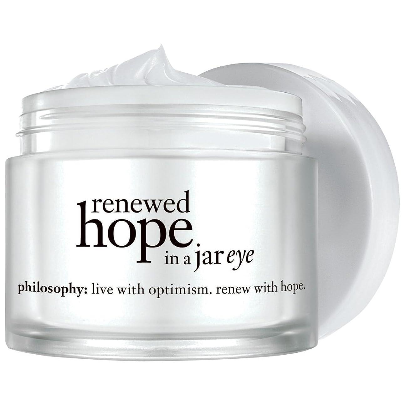 枝デコラティブ発言する哲学リニューアル目の希望15ミリリットル (Philosophy) (x2) - Philosophy Renewed Eye Hope 15ml (Pack of 2) [並行輸入品]