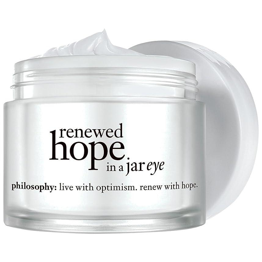 製品書き込み鉱夫哲学リニューアル目の希望15ミリリットル (Philosophy) (x2) - Philosophy Renewed Eye Hope 15ml (Pack of 2) [並行輸入品]