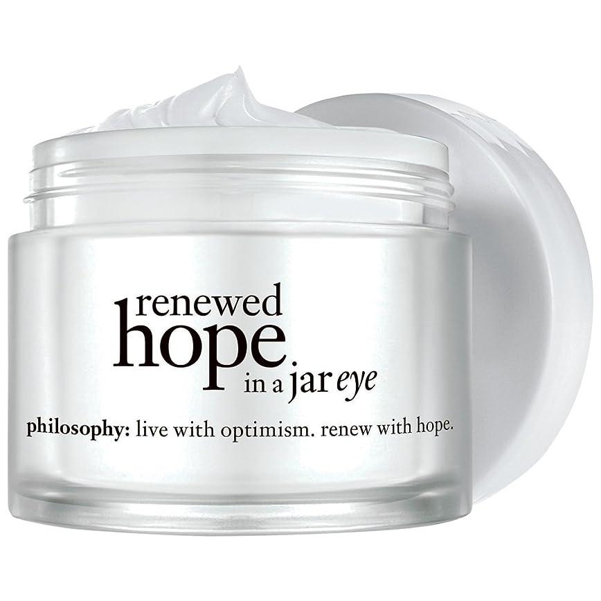 辛い道徳教育子音哲学リニューアル目の希望15ミリリットル (Philosophy) (x2) - Philosophy Renewed Eye Hope 15ml (Pack of 2) [並行輸入品]