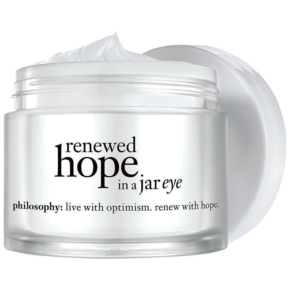 最初玉ねぎ感性哲学リニューアル目の希望15ミリリットル (Philosophy) (x2) - Philosophy Renewed Eye Hope 15ml (Pack of 2) [並行輸入品]